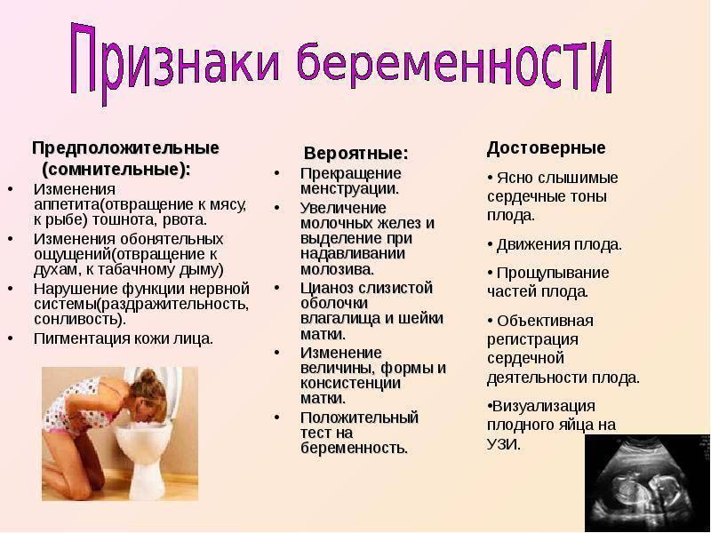Признаки замершей беременности на ранних сроках, симптомы и причины замершей беременности