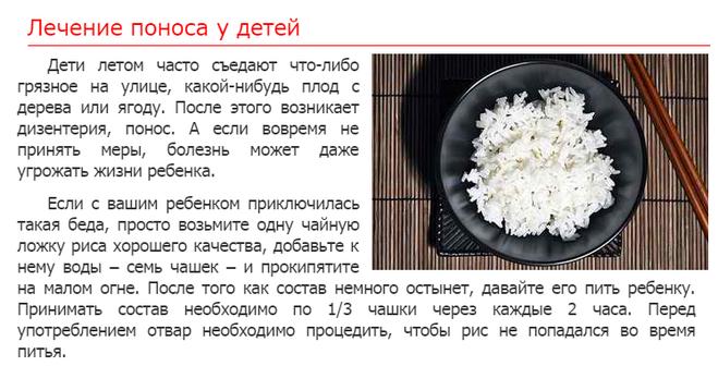 Применение рисового отвара при диареи у детей