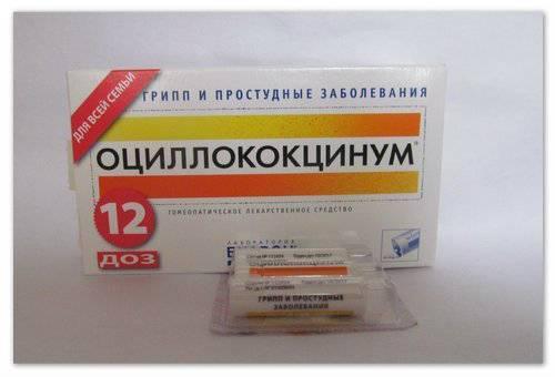"""Как принимать оциллококцинум взрослым. """"оциллококцинум"""": инструкция по применению для детей в разном возрасте"""