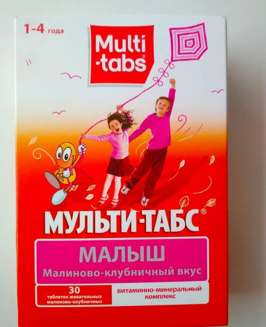 Мульти-табс малыш: показания и способ применения, побочные действия, цена, аналоги, отзывы