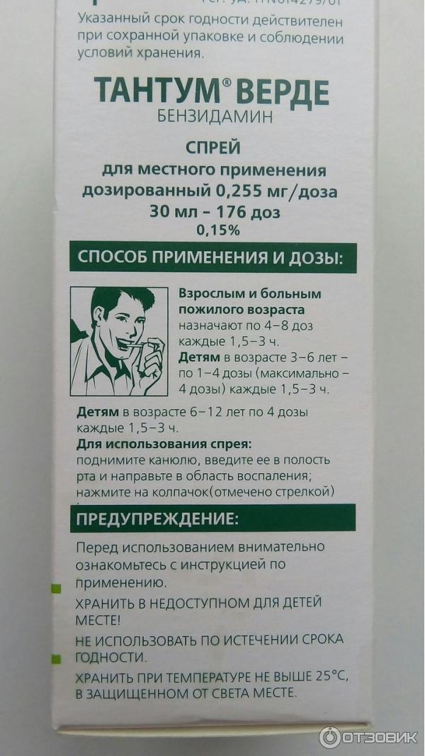 Тантум верде для детей: инструкция по применению спрея и таблеток, показания и противопоказания (аналоги и отзывы)