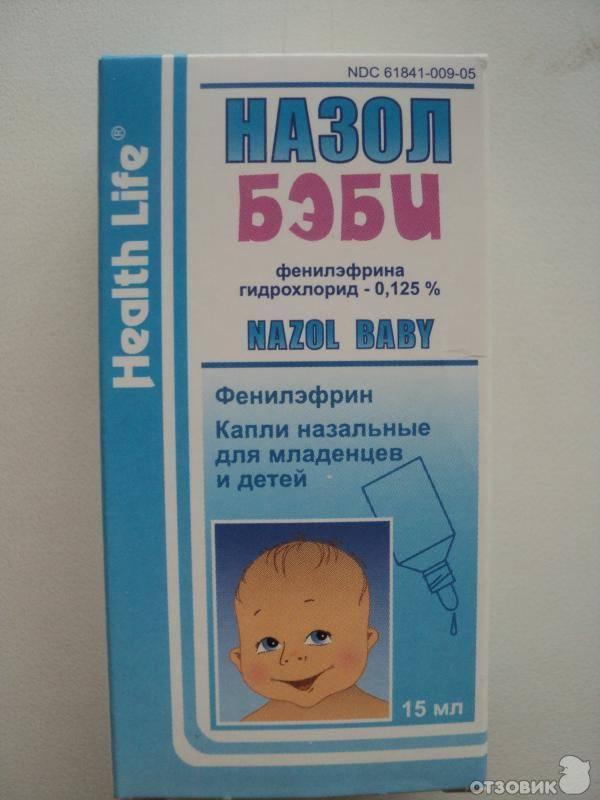 Назол бэби для детей до года — топотушки