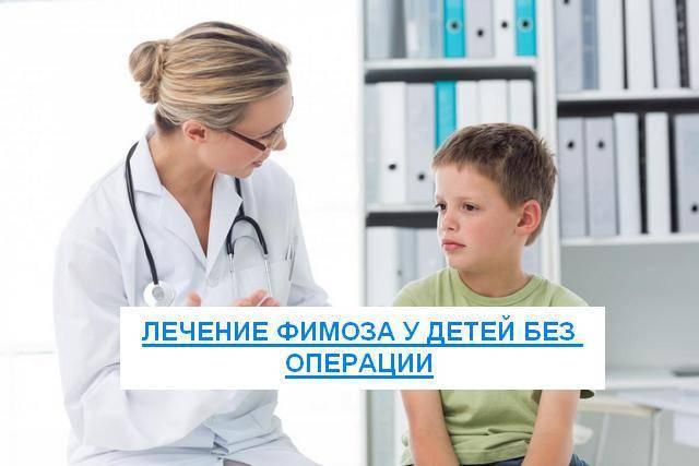 Фимоз!? просто у вас растет мальчик. лечение фимоза: операция удаления спаек или обрезание