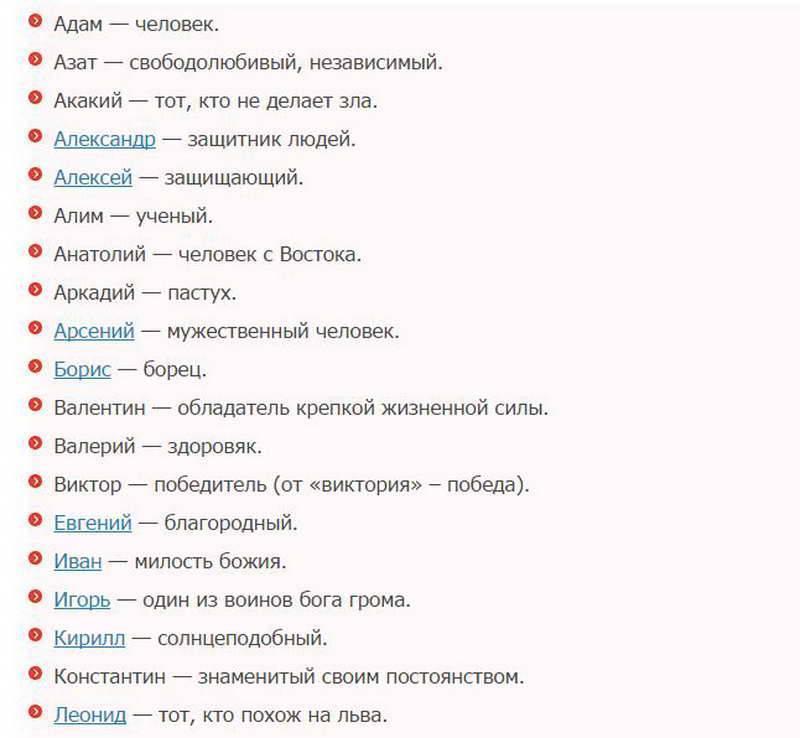 Русские имена для мальчиков: красивые, редкие, необычные варианты для ребенка мужского пола, список самых интересных в россии, благозвучных с фамилией и их значения