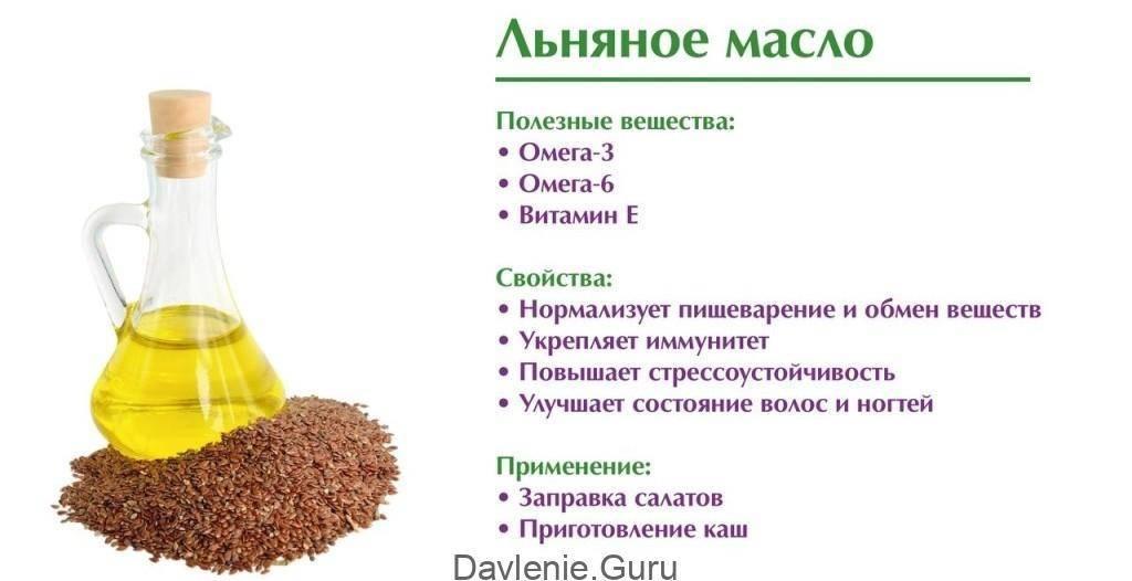 Можно ли пить семена льна при беременности