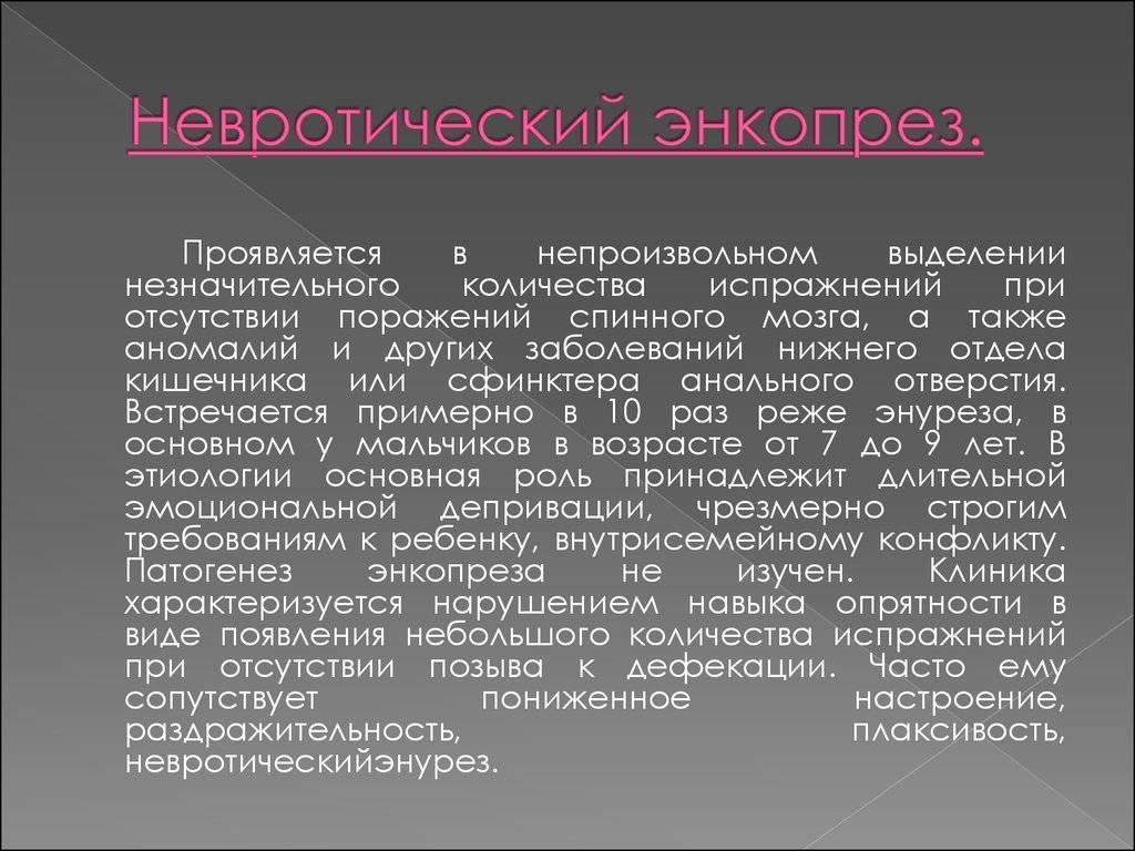 Как вылечить недержание кала – топ 7 народных методов - народная медицина | природушка.ру
