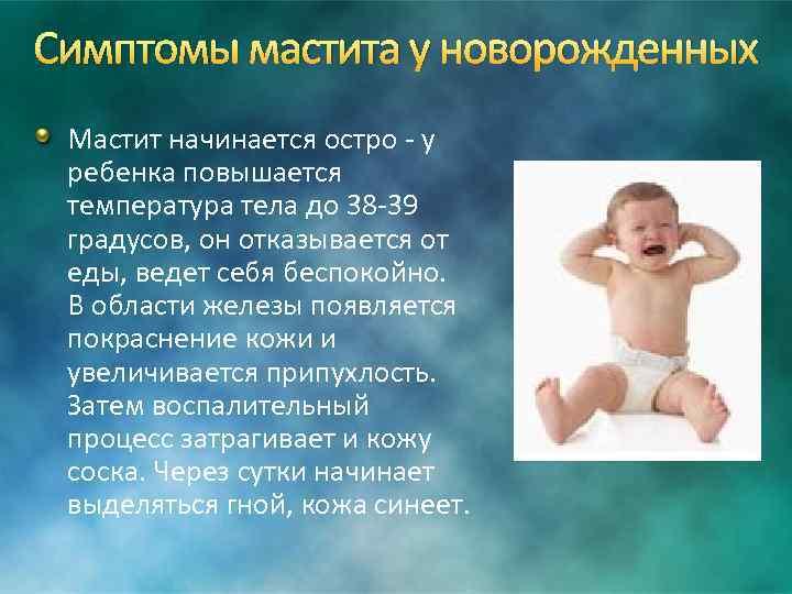 Увеличение грудных желез у новорожденных девочек лечение
