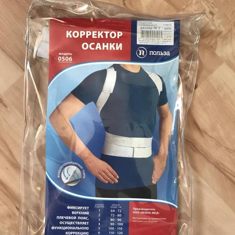 Реклинатор ортопедический — приспособление для коррекции осанки