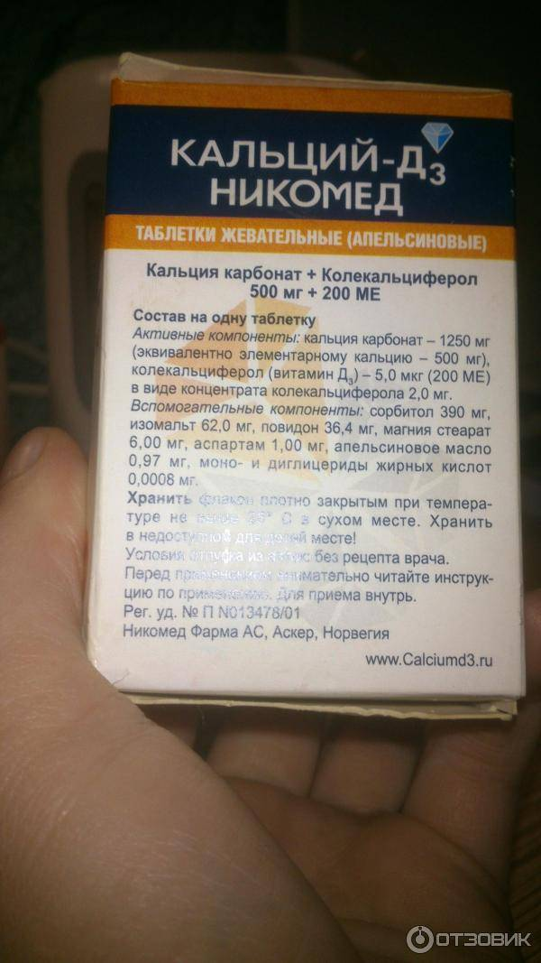 Кальций д3 никомед при грудном вскармливании отзывы. кальций для кормящих матерей: какие препараты лучше выбрать при грудном вскармливании