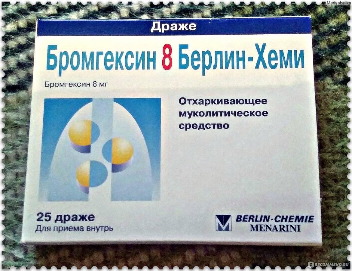 Применение сиропа бромгексин для детей