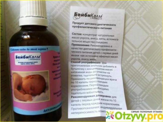Инструкция к бебикалму для новорожденных: показания к применению и противопоказания, побочные эффекты, фото и видео