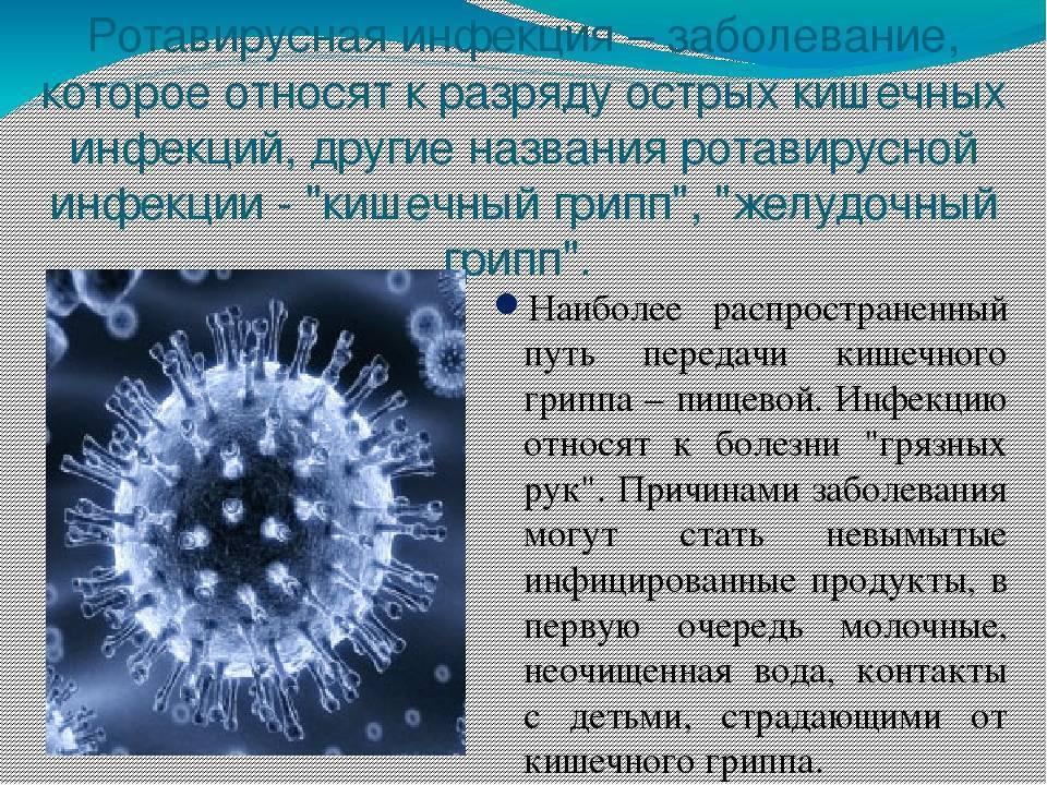 Ротовирусная кишечная инфекция у ребенка симптомы и лечение у взрослых
