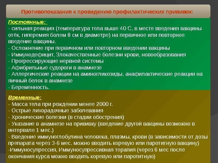 """""""абсолютные противопоказания к вакцинации"""" - медицинская энциклопедия"""