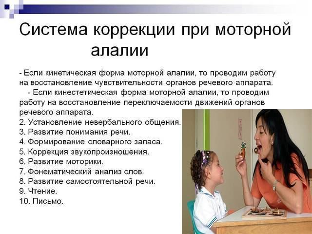 Моторная, сенсорная и сенсомоторная алалия у детей, симптомы, лечение, прогнозы. развитие детей с алалией - мама света