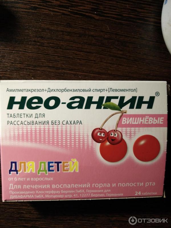 Рассасывающие таблетки от горла для детей: леденцы, постилки