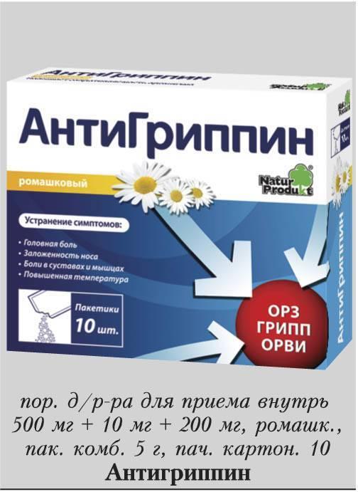 Антигриппин таблетки инструкция применению детей - народные средства