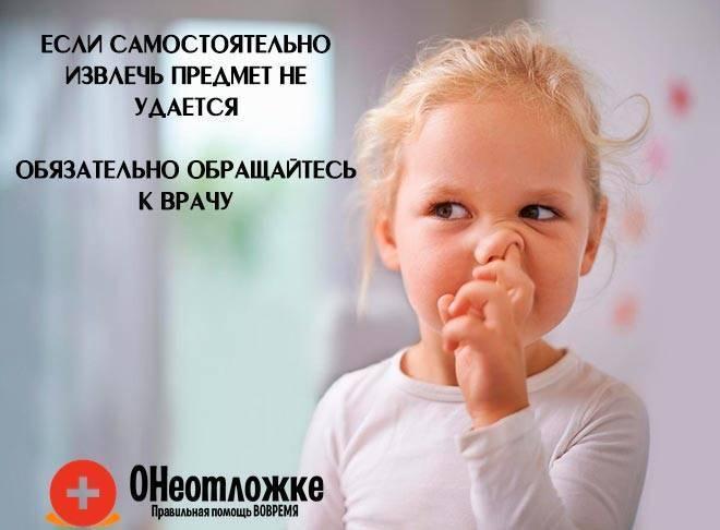 Как вытащить из ноздри ребенка шарик. что делать, если ребёнок засунул в нос мелкий предмет