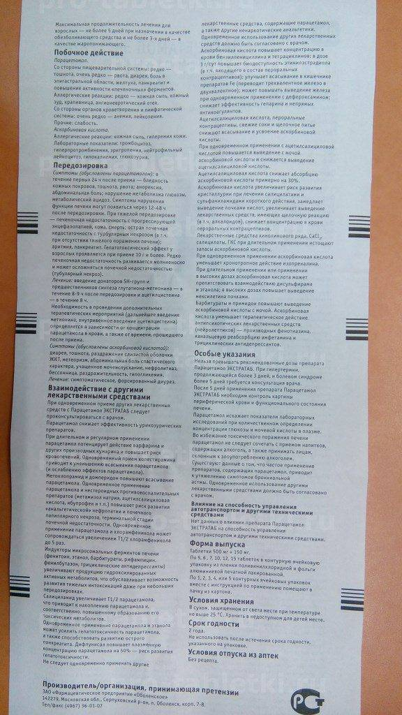 Парацетамол: инструкция, состав, показания, действие, отзывы и цены