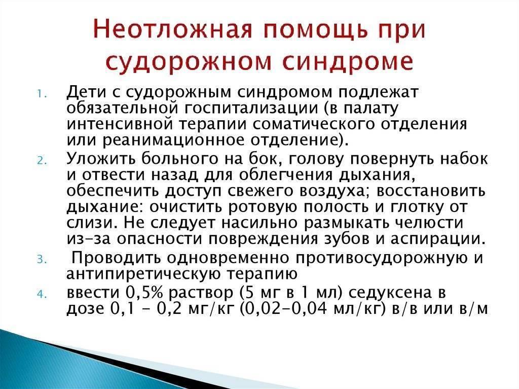 Судорожный синдром у детей: причины, неотложная помощь | prof-medstail.ru