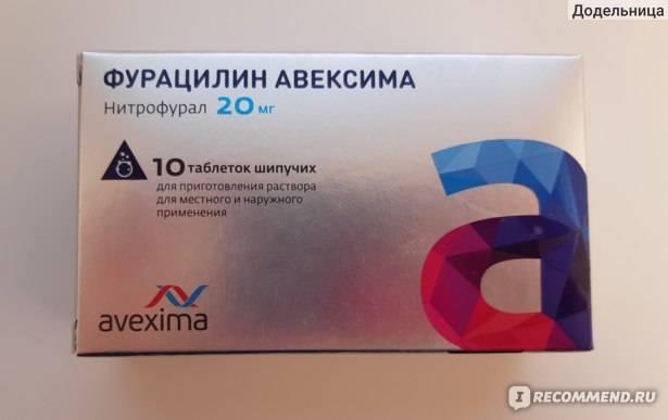Как разводить таблетки фурацилина для полоскания горла