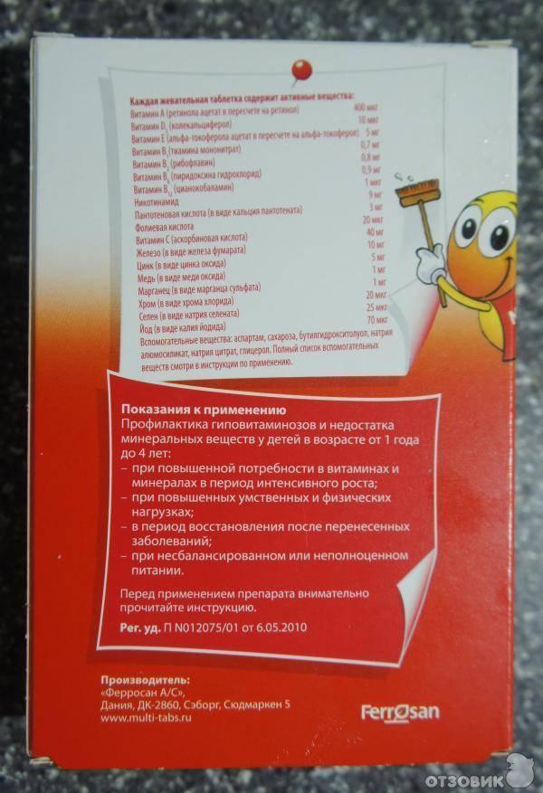Мульти-табс для детей - инструкция, применение, цены, аналоги