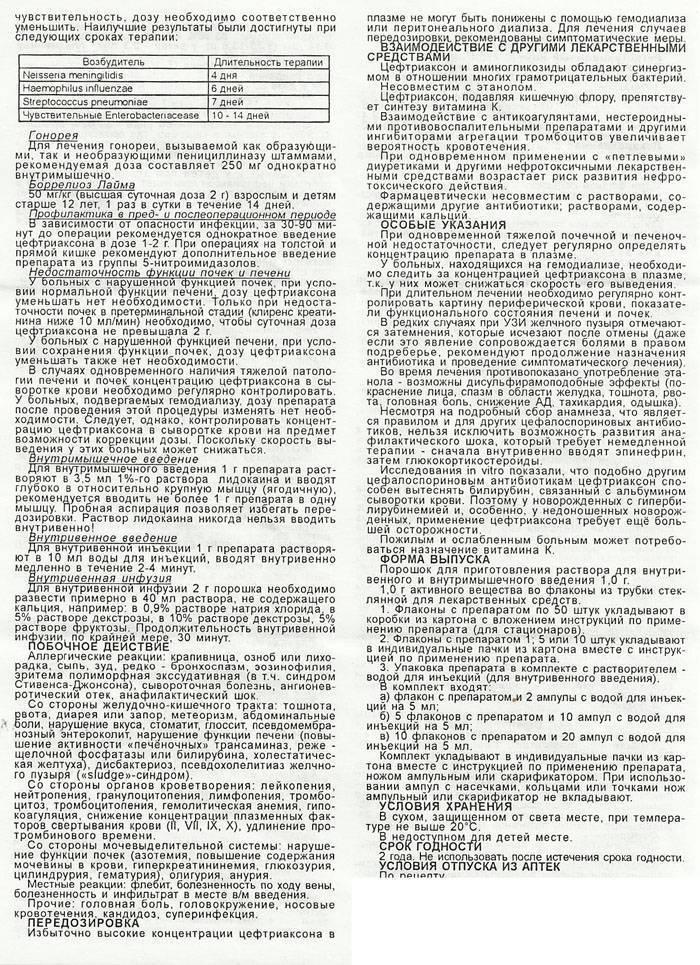 Твои-отзывы.ru - «цефтриаксон»: инструкция по применению (уколы) как разводить, аналоги, цена в аптеках