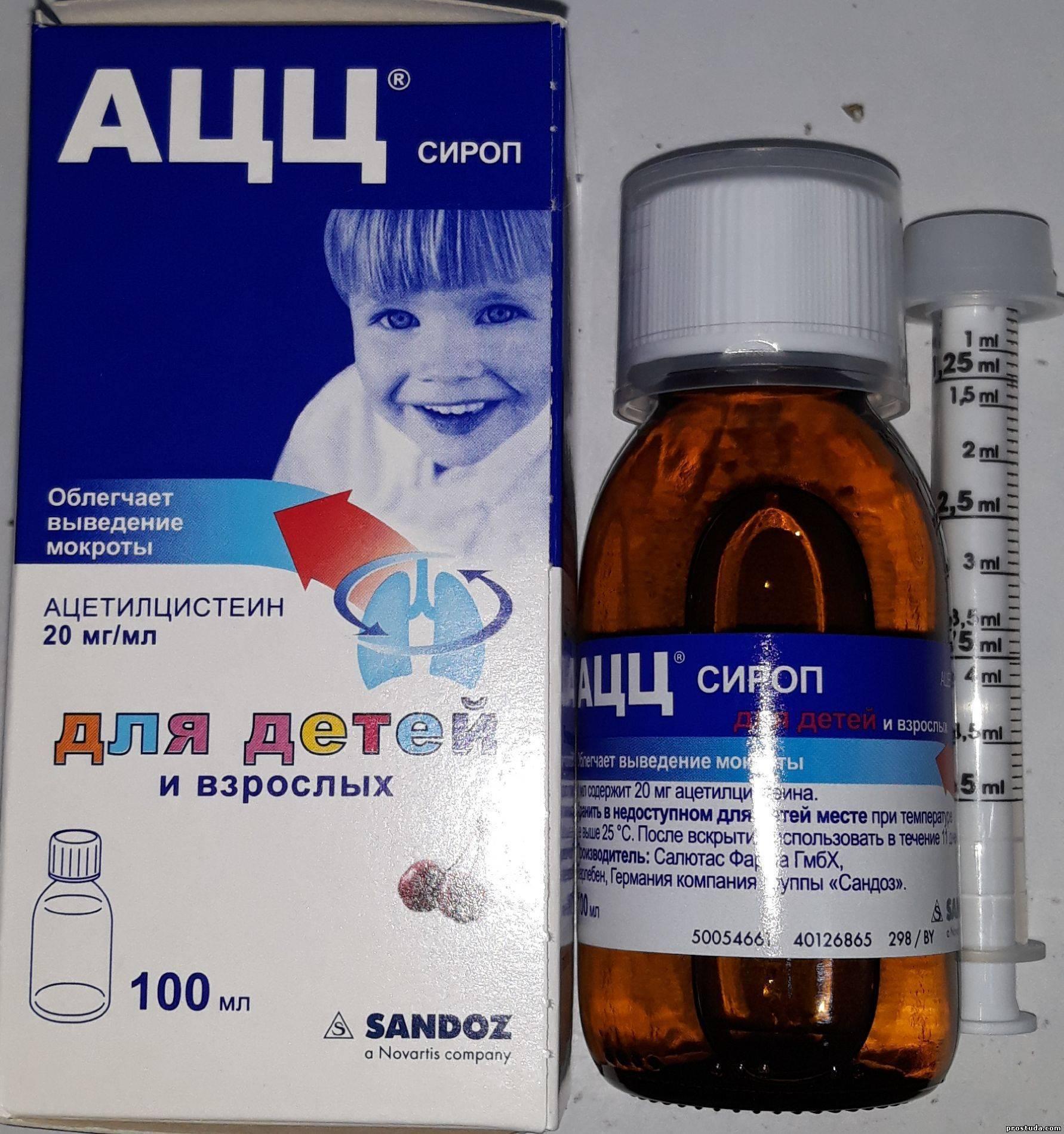 Ацц — инструкция по применению. как пить взрослым и детям шипучие таблетки, порошок или сироп от кашля ацц