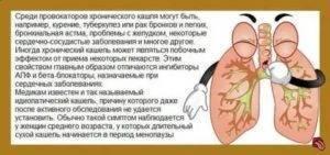 Бывает ли кашель при глистах и от каких глистов он может быть