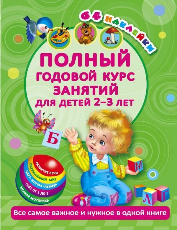 Лучшие книги для детей от 1 года до 2 лет. наш список | блогомамочка