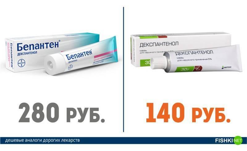 Декспантенол или бепантен – что лучше выбрать, в чем разница (сходства и отличия препаратов)