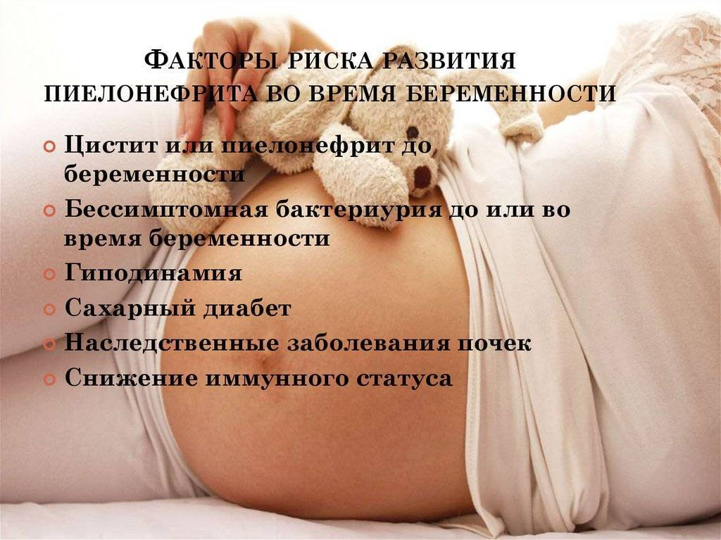 Трихомониаз при беременности: лечение, влияние на плод, отзывы