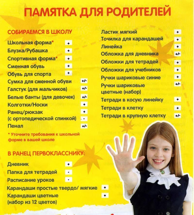 Что нужно купить первокласснику в школу: полный список канцелярии