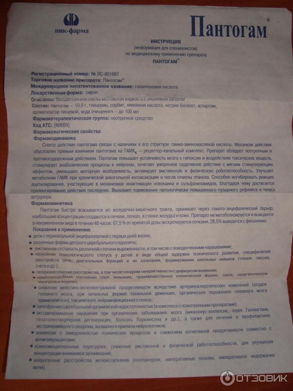 Пантогам для детей: инструкция по применению сиропа и таблеток новорожденным, побочные действия | препараты | vpolozhenii.com