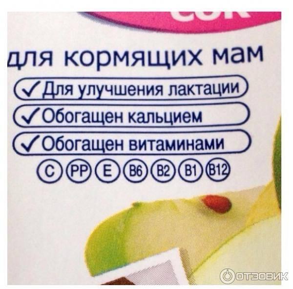 Сок при грудном вскармливании: какой выбрать