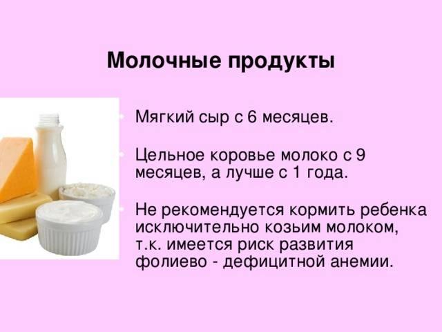 Козье молоко для грудничка: с какого возраста, можно ли кипятить