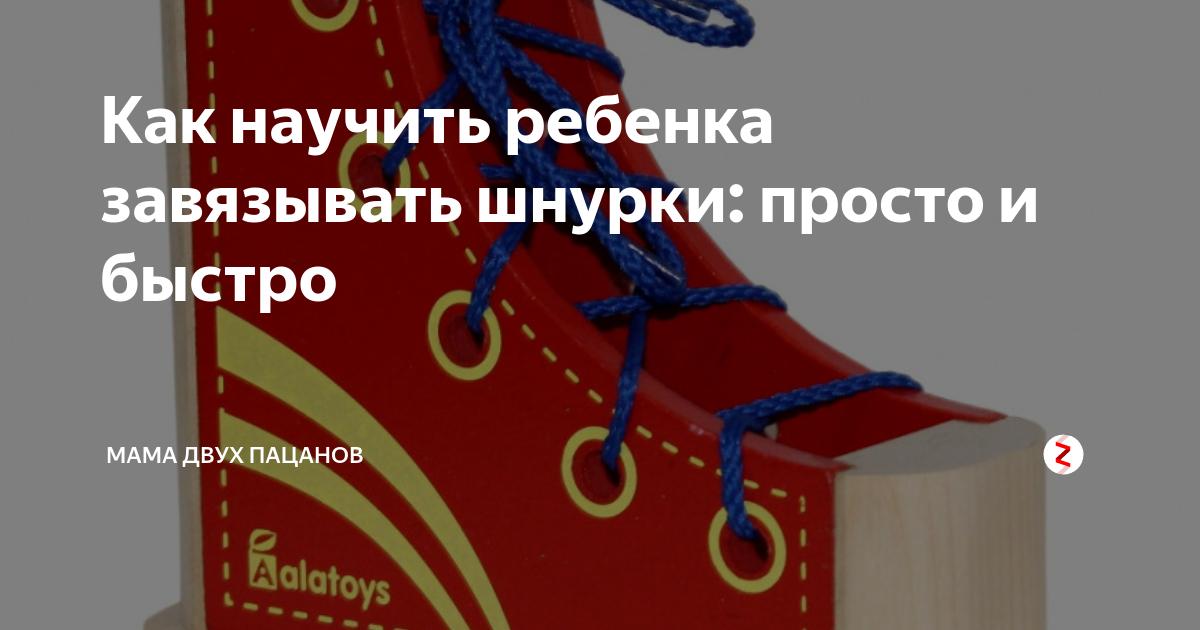 Простые советы по обучению ребенка завязыванию шнурков. как быстро и просто научить ребенка завязывать шнурки: нехитрые правила обучения