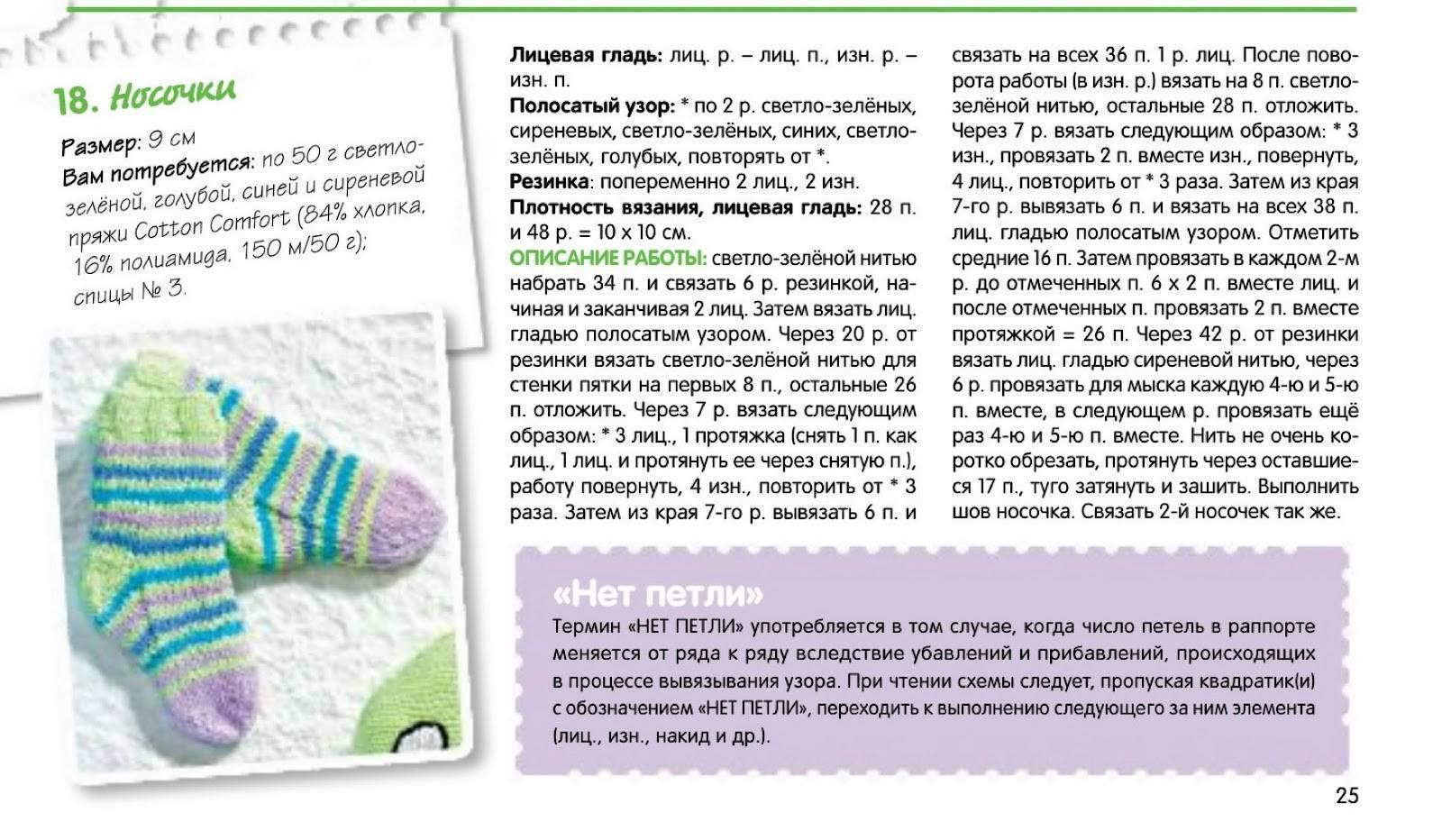 Как вязать носки спицами для начинающих на 5 спицах? – sam-sdelay.ru – сделай сам!