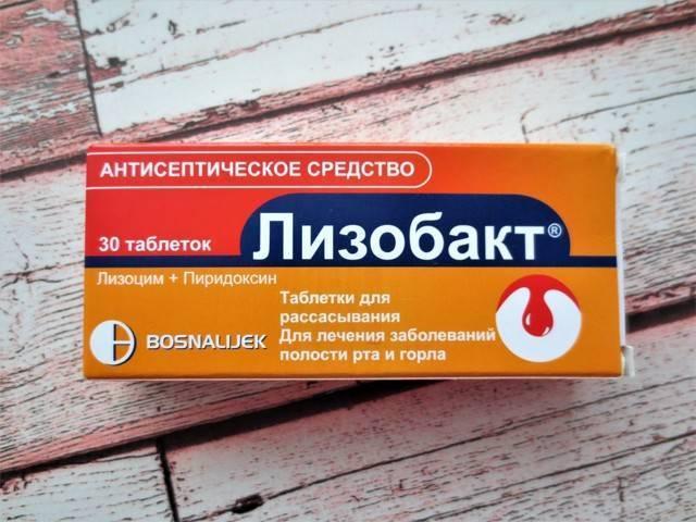 Лизобакт для детей: инструкция по применению до 1-3 лет и старше, аналоги средства