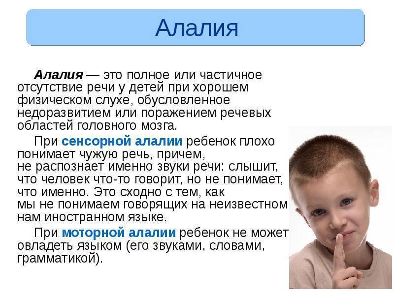 Игры для алаликов. занятия с неговорящим ребенком. алалия и ее коррекция