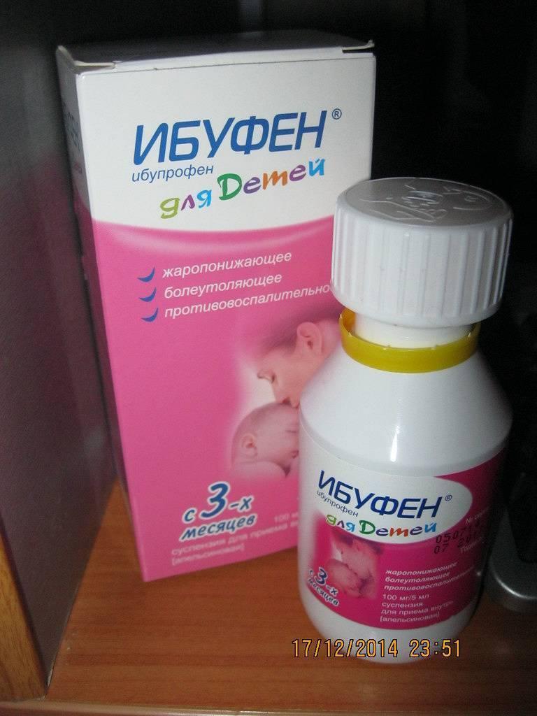 Ибуфен сироп — инструкция по применению для детей с 3 месяцев, аналоги суспензии - wikidochelp.ru