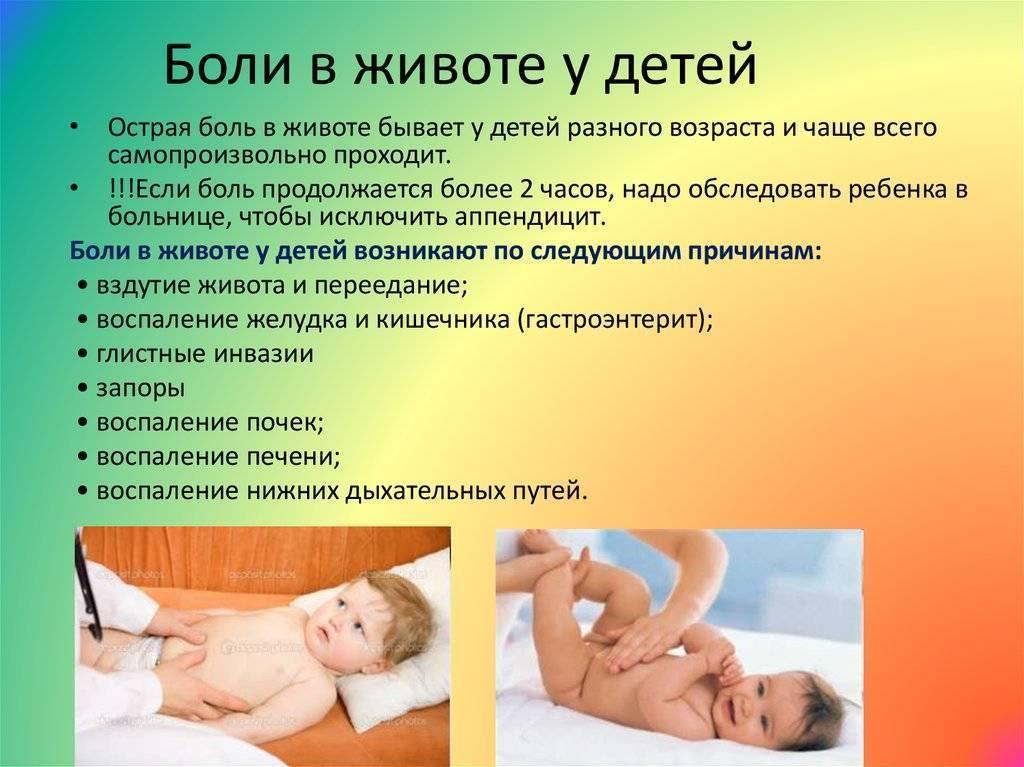 Ребенок жалуется что болит попа - советы врачей