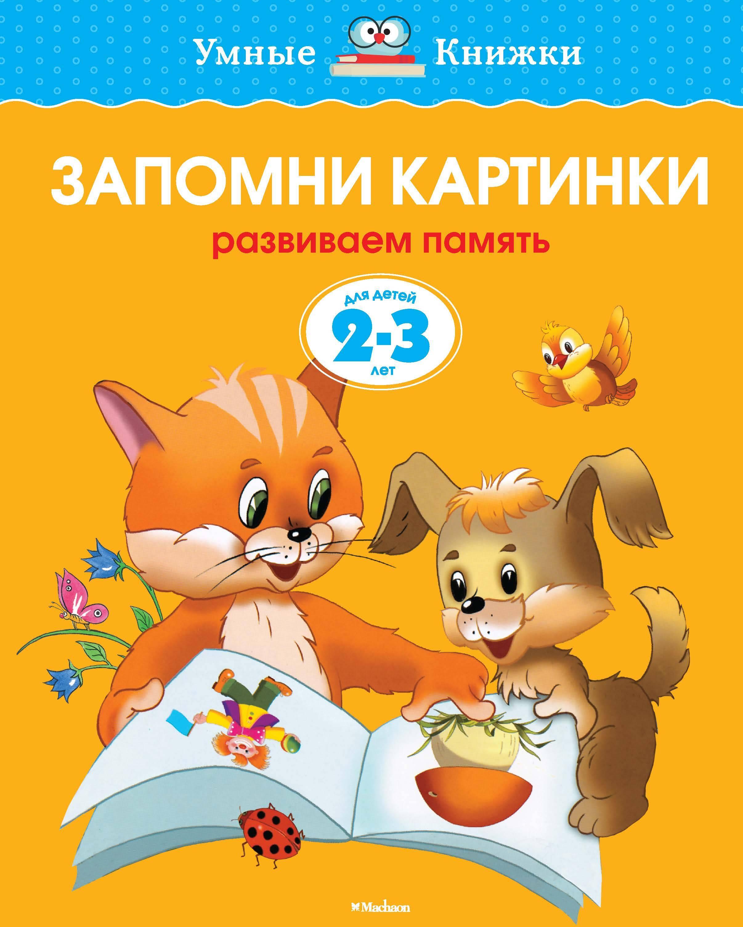 Книги–друзья: список детской литературы по возрастам