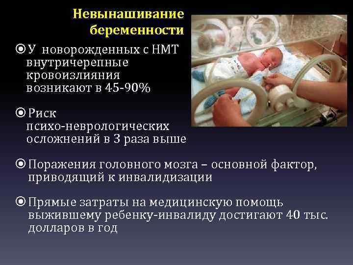 Невынашивание беременности: причины, диагностика, лечение