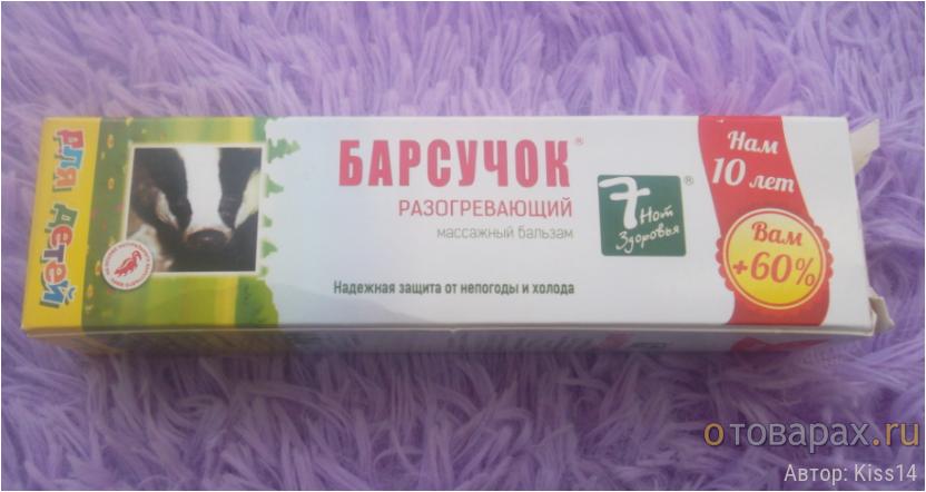 Мазь барсучок для детей: инструкция по применению pulmono.ru мазь барсучок для детей: инструкция по применению