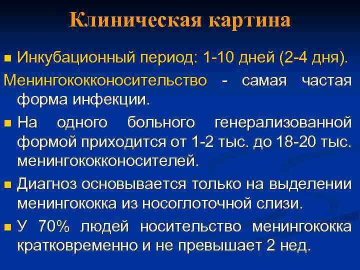 Симптомы и признаки менингита у детей, как распознать и лечить заболевание / mama66.ru