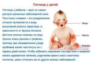 Как отличить потницу от аллергии у грудничка и новорожденного?