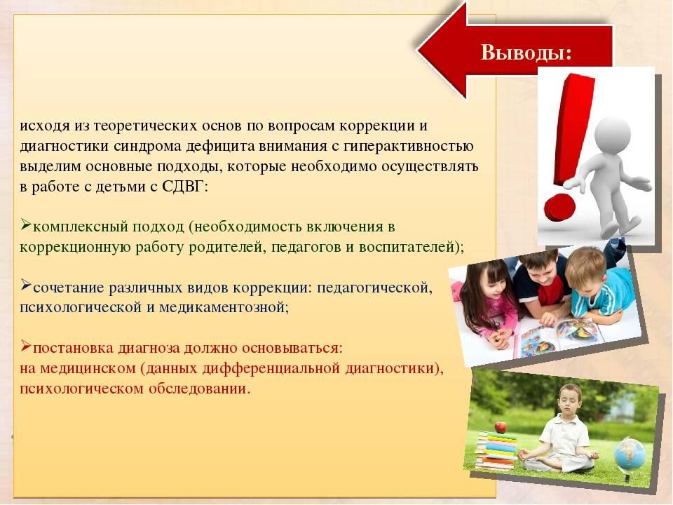 | синдром дефицита внимания и гиперактивности: лечение у детей сдвг