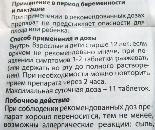 Арбидол в 1, 2 и 3 триместрах беременности: показания и инструкция по применению - врач 24/7