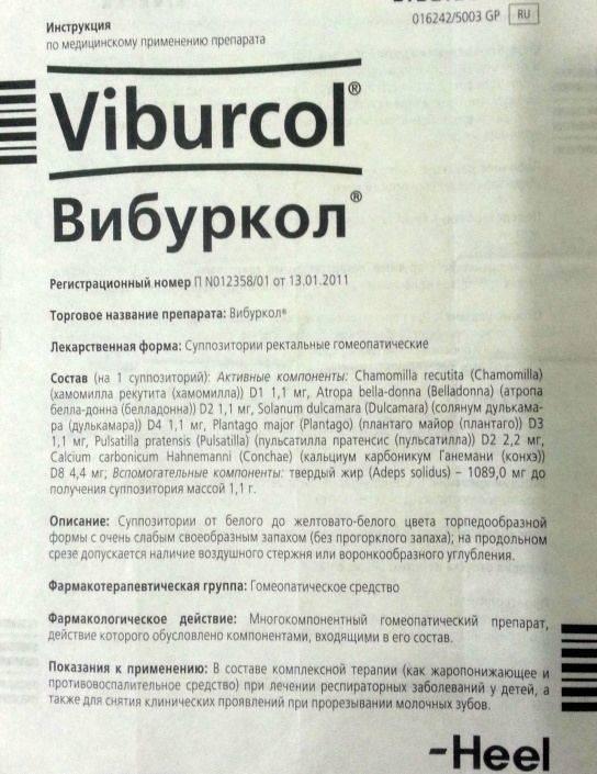 Свечи вибуркол: инструкция по применению, отзывы и цены