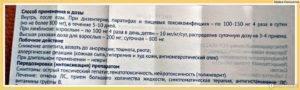 Фуразолидон детям: инструкция по применению, дозировка до 3 лет, аналоги